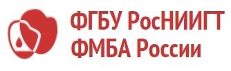 ФГБУ РосНИИГТ ФМБА России - Главная - Google Chrome