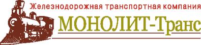 Монолит Транс