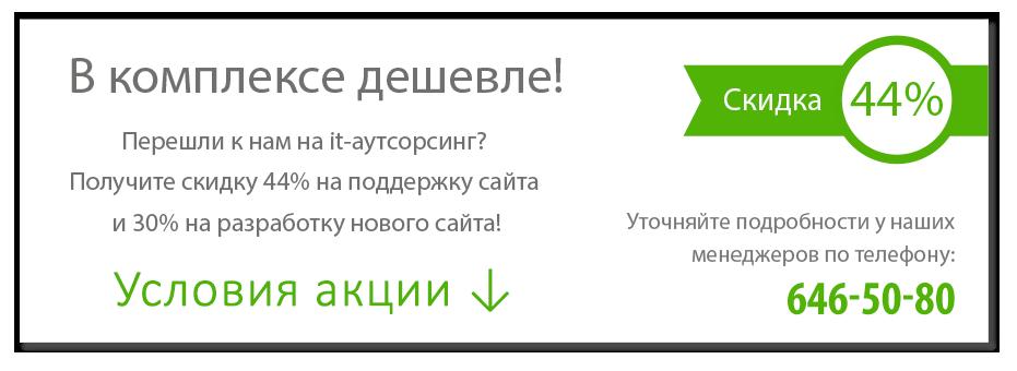 -условия--Акция-44%-скидка-на-обслуживание-сайта-и-30%-на-разработку-нового-сайта-от-компании-Аврора-avg.su